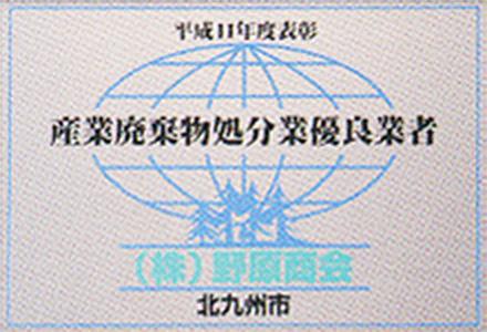 平成11年度 第2回北九州市産業廃棄物処分業 優良業者表彰受賞