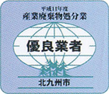 平成16年度 北九州市産業廃棄物処分業 継続優良業者表彰受賞